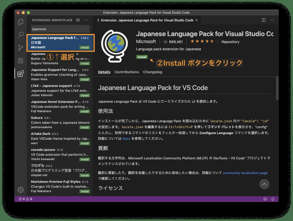 VSCodeの日本語化手順3