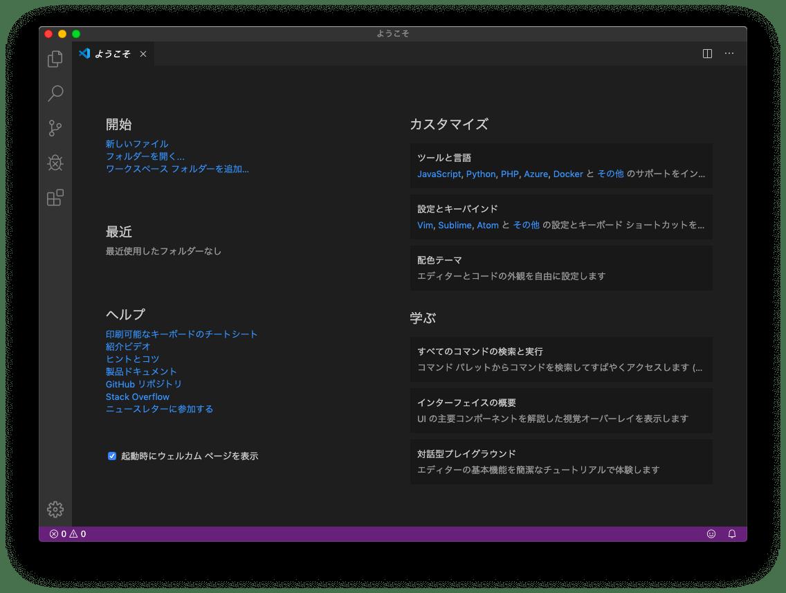 VSCodeの日本語化手順5
