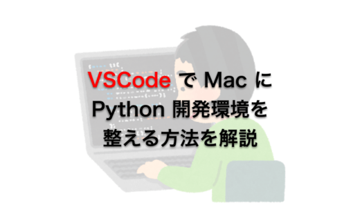 Visual Studio Code で Mac に Python 開発環境を整える