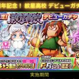 【パワサカ】紋星高校デビューガチャ!新キャラ4人の評価は?