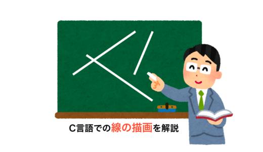 C言語で線を描画する