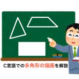 C言語で多角形を描画する