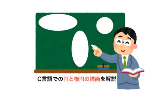 C言語で円と楕円を描画する