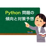python問題傾向対策予想のアイキャッチ