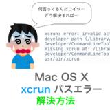 【MacOSX】「xcrun: error: invalid active developer path」エラーが表示された時の解決方法