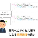 【C言語】配列へのアクセス順序による処理速度の違い【キャッシュ】