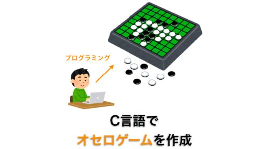 C言語でオセロゲームを作成