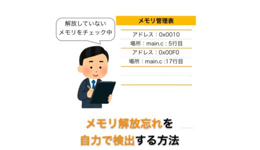 【C言語】メモリの解放忘れ(メモリリーク)を自力で検出する方法