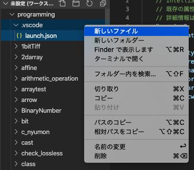 tasks.jsonの作成1