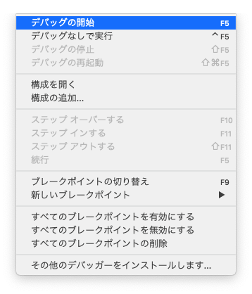 launch.jsonの作成1