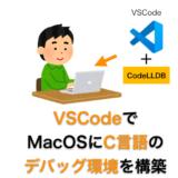 VSCodeでMacOSにC言語デバッグ環境を構築する方法の解説ページアイキャッチ