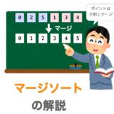 マージソートを図を使って分かりやすく解説(C言語サンプルプログラム付き)