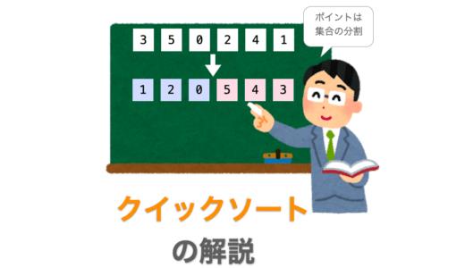 クイックソートを図を使って分かりやすく解説(C言語サンプルプログラム付き)