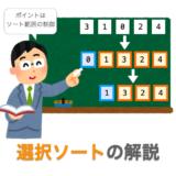 選択ソートを図を使って分かりやすく解説(C言語サンプルプログラム付き)