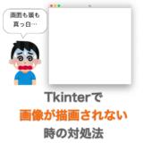 【Python】Tkinter で画像などのオブジェクトが描画できない時の対処法
