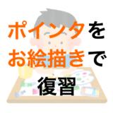 【C言語】ポインタをお絵描きで復習