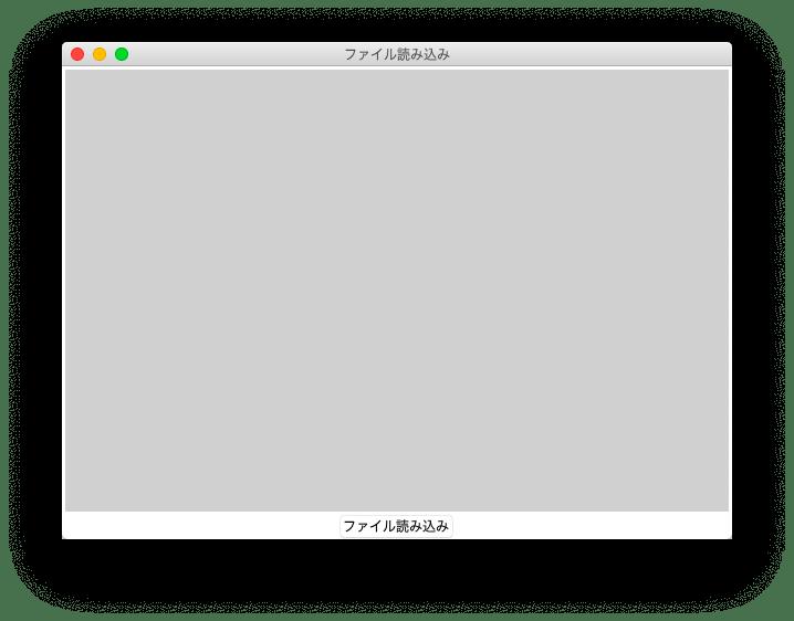 ファイル読み込みアプリの初期画面