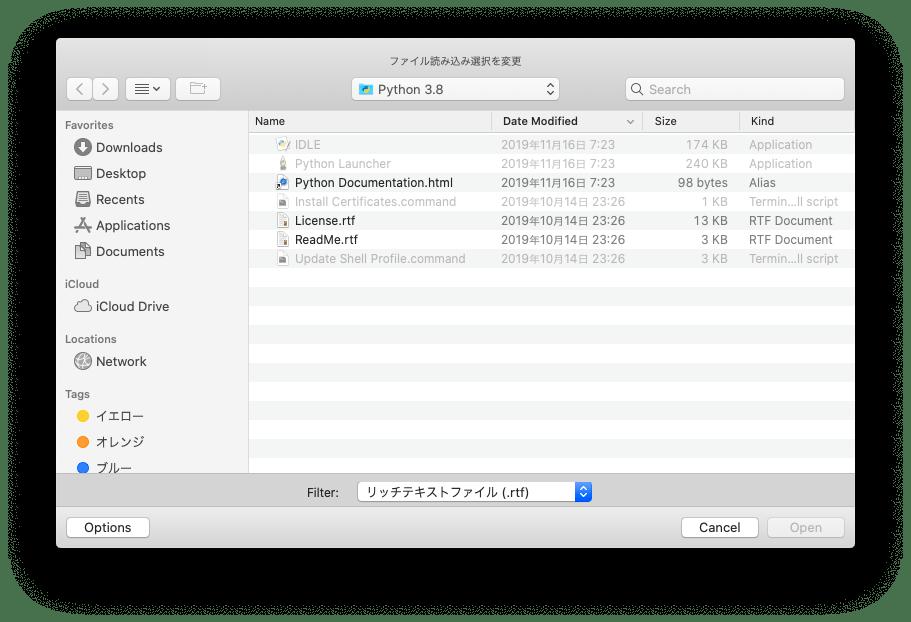 ファイル選択画面のカスタマイズ1