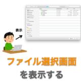 ファイル選択画面表示の解説ページアイキャッチ