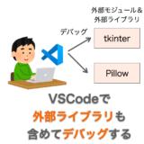 【Python】VSCode で外部モジュール・外部ライブラリも含めてデバッグする方法