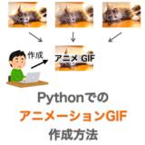 Python PIL(Pillow)でアニメーション GIF を作成する方法
