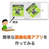 簡単な画像処理アプリ開発の解説ページアイキャッチ