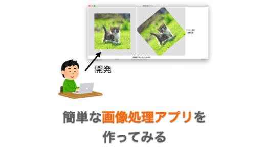 【Python】簡単な GUI 画像処理アプリ(画像回転アプリ)を作ってみる