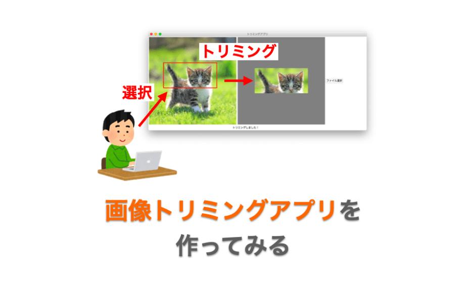 画像トリミングアプリの開発方法の解説ページアイキャッチ