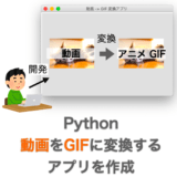「動画をGIFに変換するアプリを作成」ページのアイキャッチ