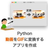 【Python】動画を GIF に変換するアプリを作成