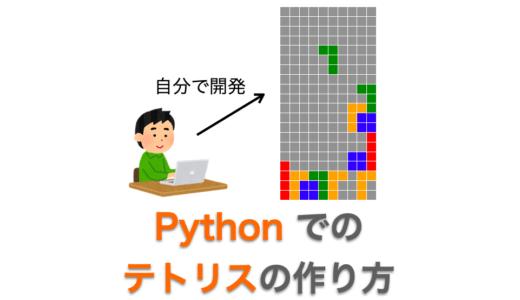 Python でのテトリスの作り方(サンプルスクリプト付き)