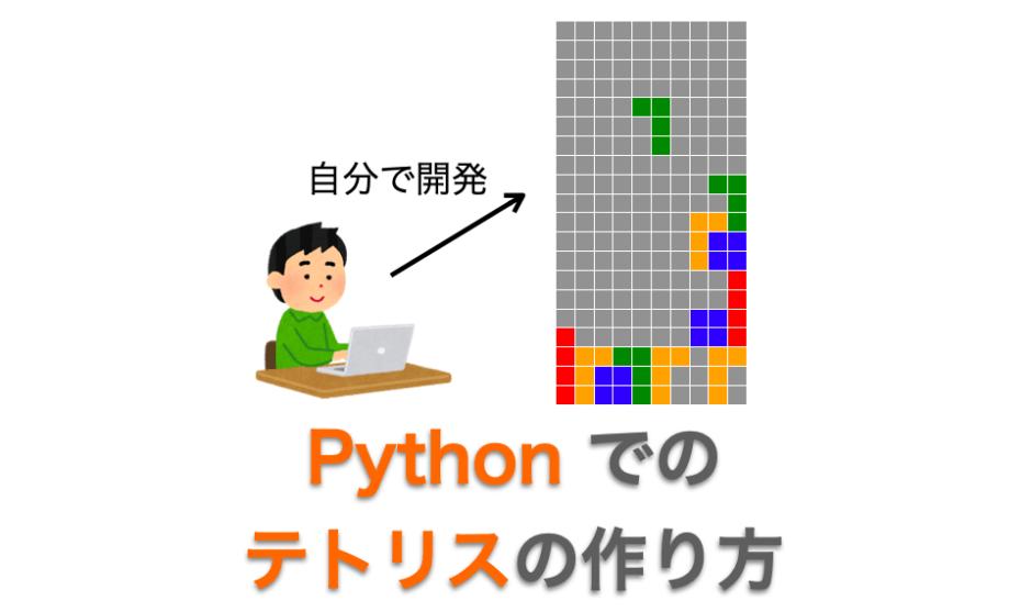 Pythonでのテトリスの作り方の解説ページアイキャッチ