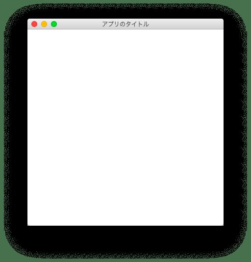 アプリのウィンドウ設定