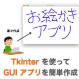 PythonでTkinterを使ってめちゃくちゃ簡単にGUIアプリを作る