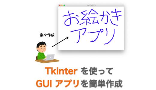 Python で Tkinter を使ってめちゃくちゃ簡単に GUI アプリを作る