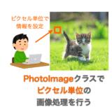 【Python】Tkinter PhotoImage の get・put を利用してピクセル単位で画像処理を行う(透過処理も)