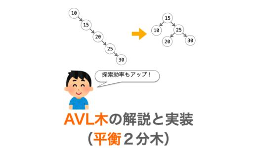 【C言語】AVL 木(平衡2分探索木)の解説と実装