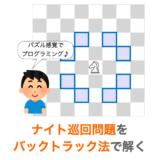 【C言語】ナイト巡回問題(ナイトツアー)のバックラック法での解き方