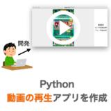 【Python】動画再生アプリを作ってみる