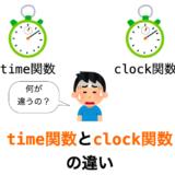time関数とclock関数の違い解説ページのアイキャッチ