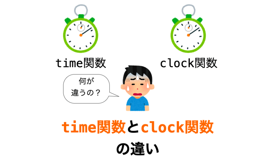 time関数とclock関数の違い解説ページのアイキャッチ