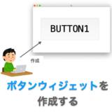 Tkinterの使い方:Buttonクラスでボタンウィジェットを作成