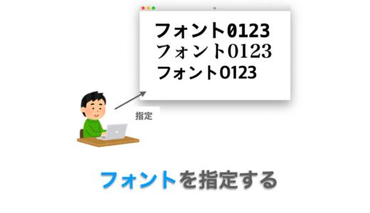 Tkinterの使い方:フォントの指定方法