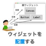 ウィジェット配置方法解説ページのアイキャッチ