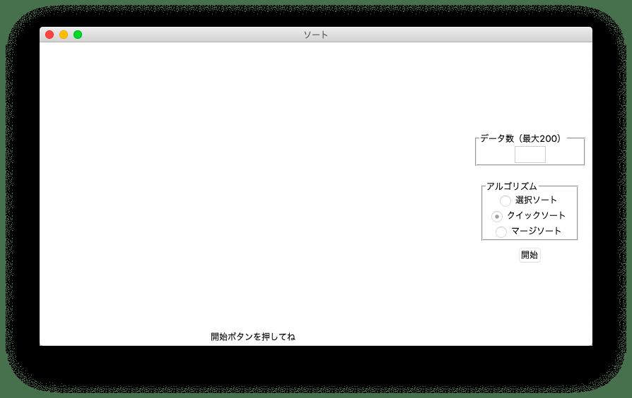 アプリ実行画面