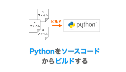 Python をソースコードからビルドする