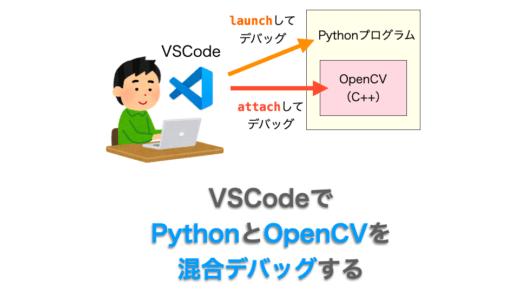 VSCode で Python と OpenCV を混合でデバッグ(ステップ実行)する方法!