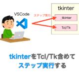 tkinter を Tcl/Tk  を含めてステップ実行(デバッグ)する環境を構築