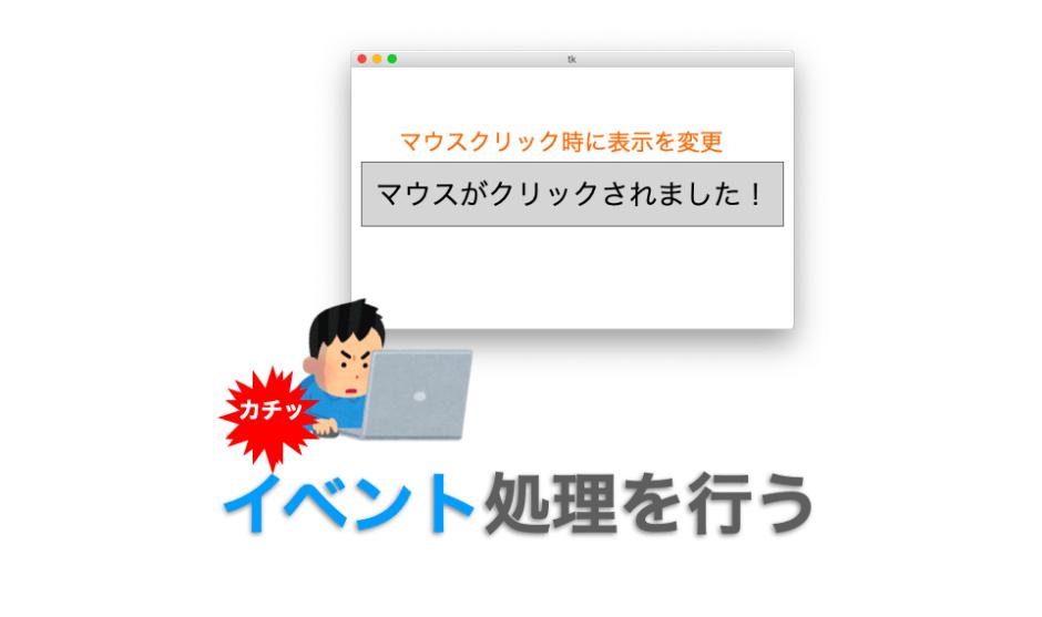 イベント処理解説ページのアイキャッチ