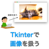 Tkinter の使い方:PhotoImage・BitmapImageクラスで画像を扱う